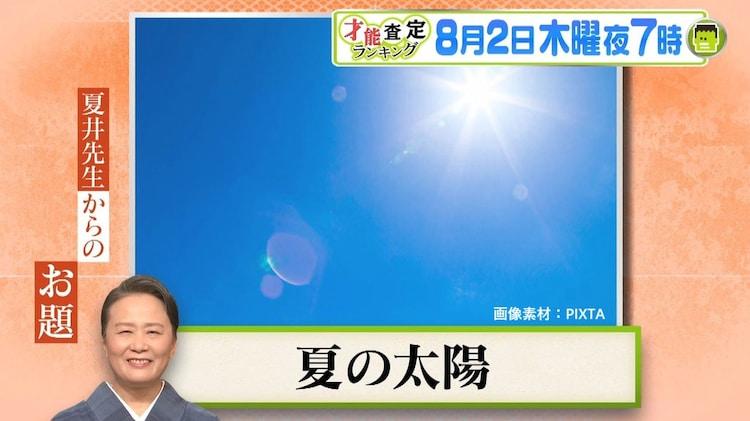炎帝戦・予選のお題「夏の太陽」 。(c)MBS