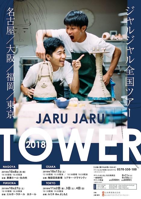 「JARU JARU TOWER 2018」チラシ
