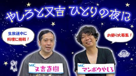 「やしろと又吉 ひとりの夜に」(c)NHK