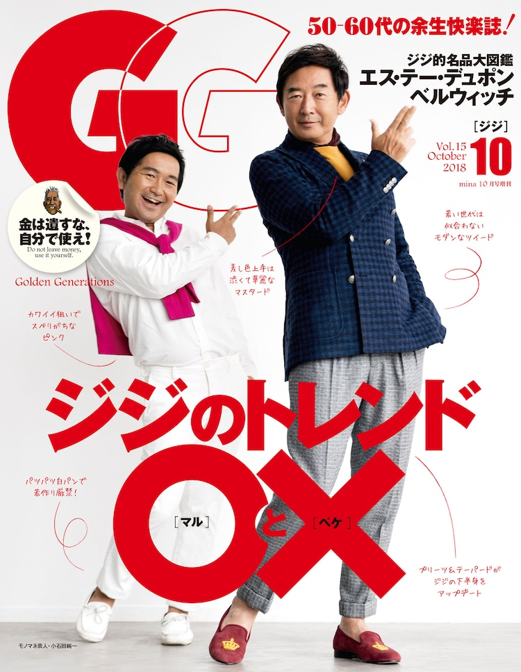 雑誌「GG」Vol.15の表紙を飾る小石田純一(左)と石田純一(右)。