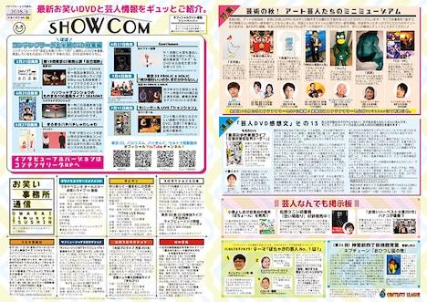 「SHOW COM」Vol.26イメージ