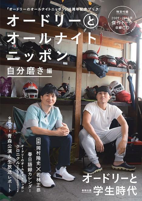 「オードリーとオールナイトニッポン 自分磨き編」表紙