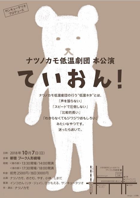 「ナツノカモ低温劇団 本公演『ていおん!』」チラシ