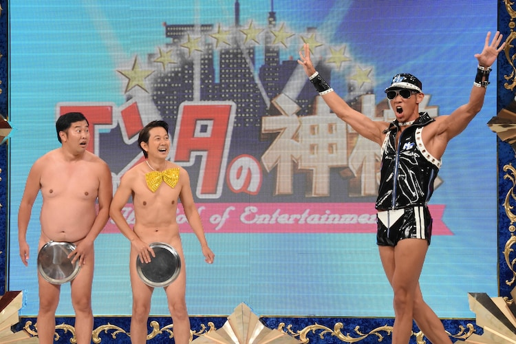 左からとにかく明るい安村、アキラ100%、レイザーラモンHG。(c)日本テレビ
