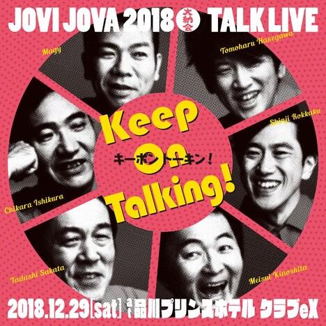 「JOVI JOVA 2018大納会『Keep On Talking!』」メインビジュアル