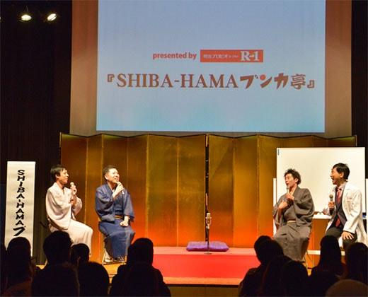 「SHIBA-HAMAブンカ亭」トークパートの様子。