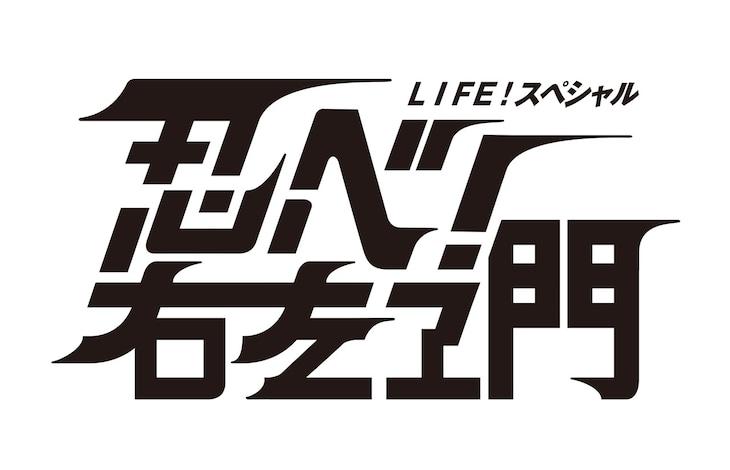 「LIFE!スペシャル 忍べ!右左エ門」ロゴ