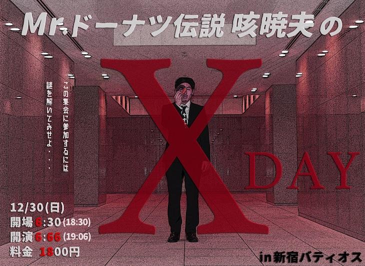 「緊急集会特別編 Mr.ドーナツ伝説 咳暁夫のXデー」チラシ
