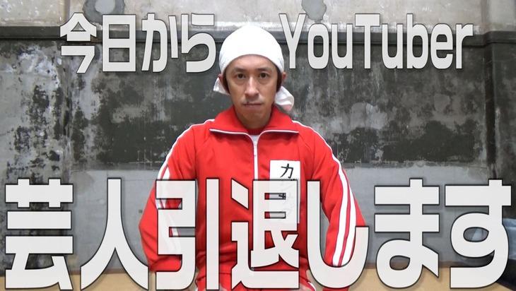 YouTube動画「YouTuberカジサック誕生!!」より、カジサックことキングコング梶原。
