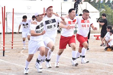 「2人3脚障害物競争」に出場する(手前左から)ハナコの秋山と岡部、チョコレートプラネット。