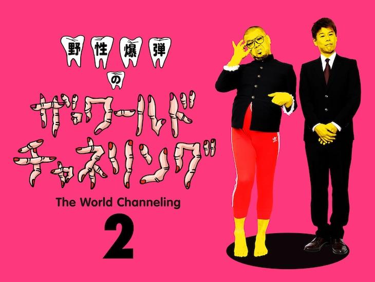 「野性爆弾のザ・ワールド チャネリング」シーズン2キービジュアル。(c)2018 YD Creation