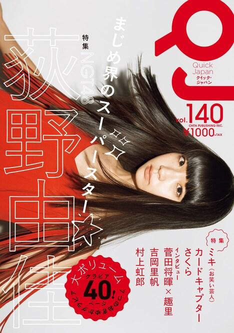 「クイック・ジャパンvol.140」表紙