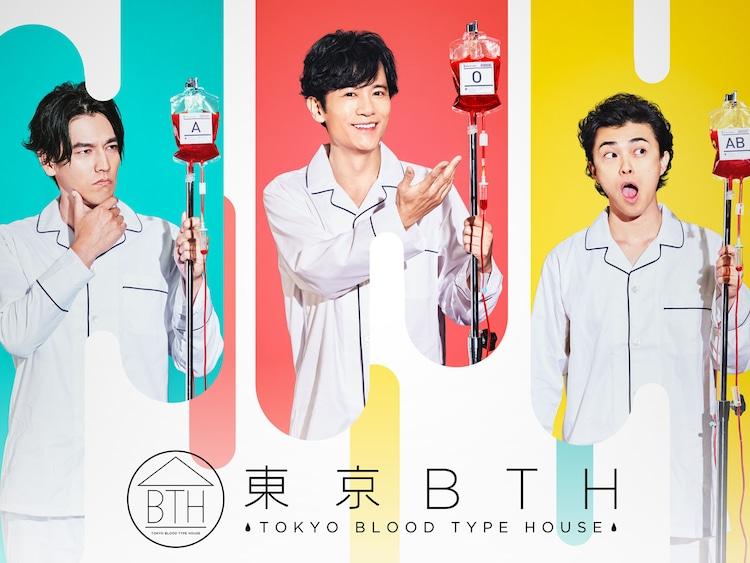 「東京BTH~TOKYO BLOOD TYPE HOUSE~」キービジュアル (c)2018東京BTH製作委員会
