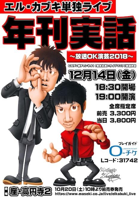 「年刊実話 ~放送OK演芸2018~」チラシ