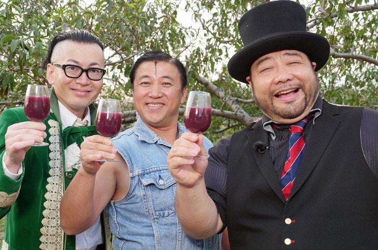 「極上空間」にて山梨を訪れ、収穫したぶどうで作ったジュースで乾杯する髭男爵とスギちゃん(中央)。(c)BS朝日