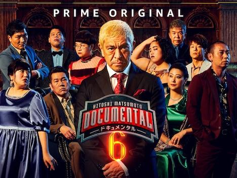 「『HITOSHI MATSUMOTO Presents ドキュメンタル』シーズン6」キービジュアル