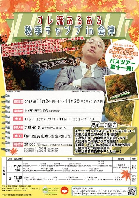 「オレ流あるある 秋季キャンプin会津」チラシ