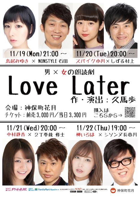 「Love Later」チラシ