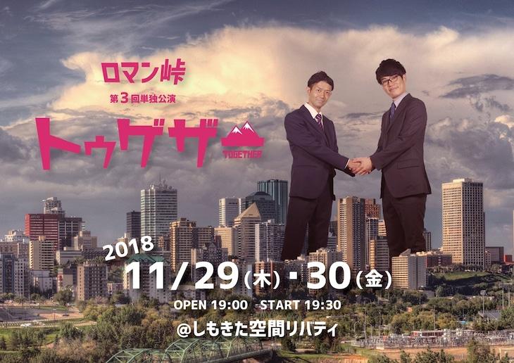 「ロマン峠第三回単独公演 『トゥゲザー』」フライヤー(表面)