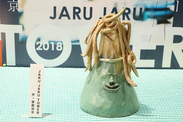 ジャルジャル後藤作「JARU JARU TOWER」。