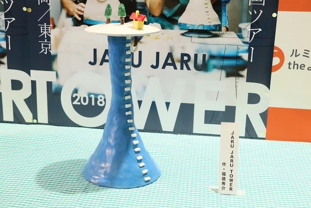 ジャルジャル福徳作「JARU JARU TOWER」。