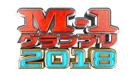 「M-1グランプリ2018」ロゴ (c)2018 M-1 GRANDPRIX. All Rights Reserved.