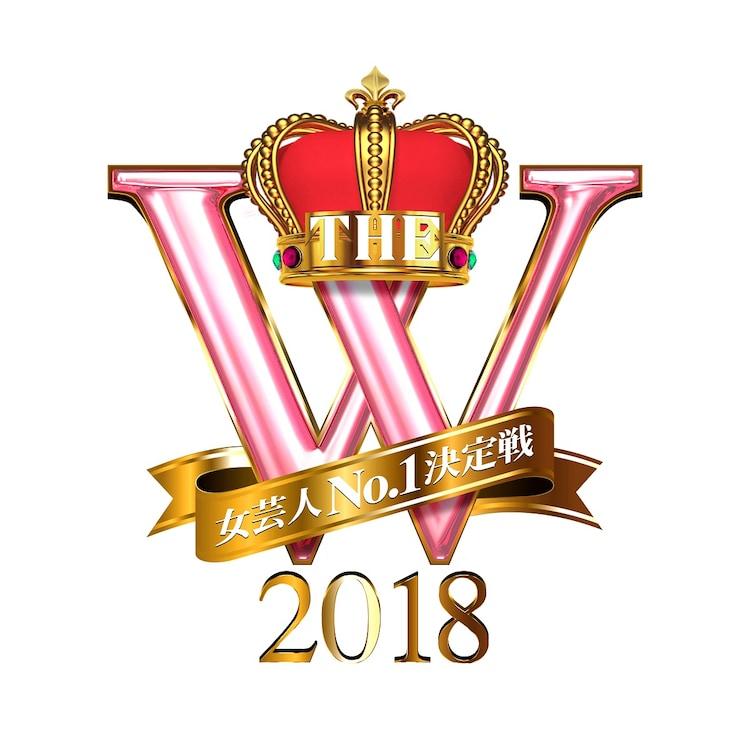 「女芸人No.1決定戦 THE W」ロゴ (c)日本テレビ