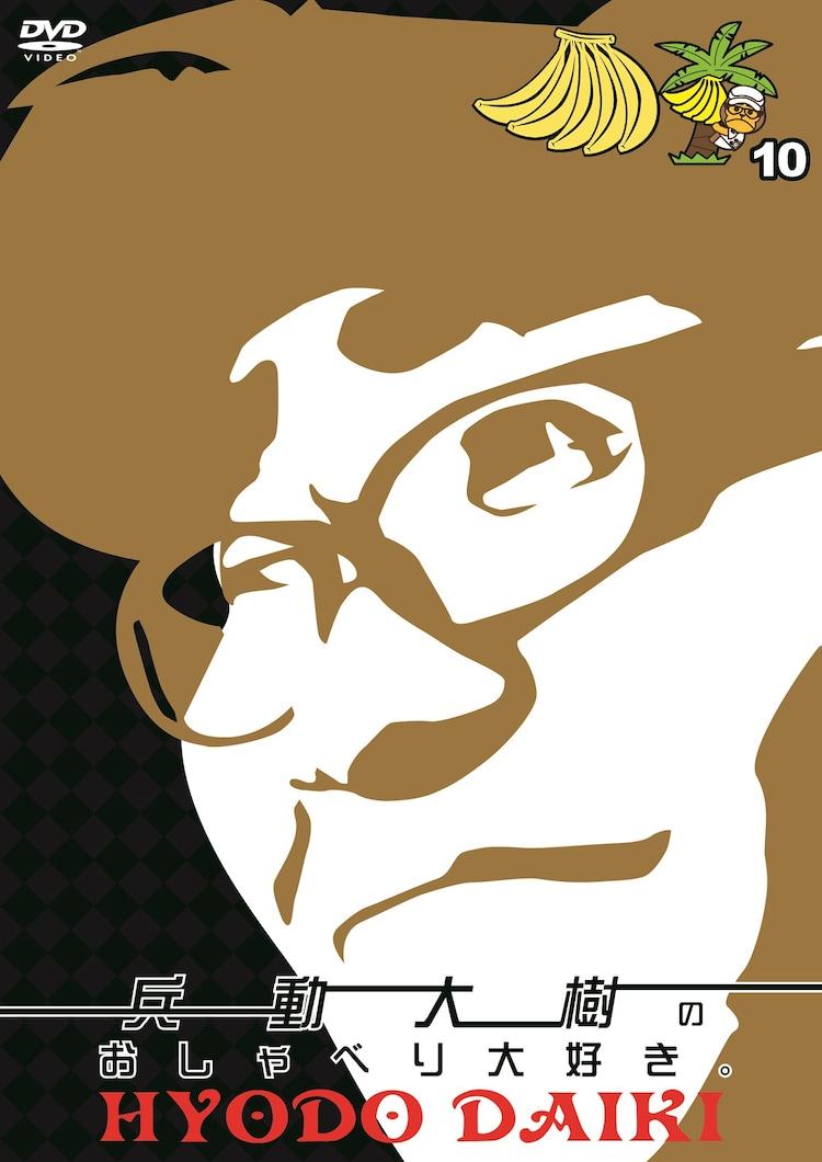 DVD「兵動大樹のおしゃべり大好き。10」のジャケット。