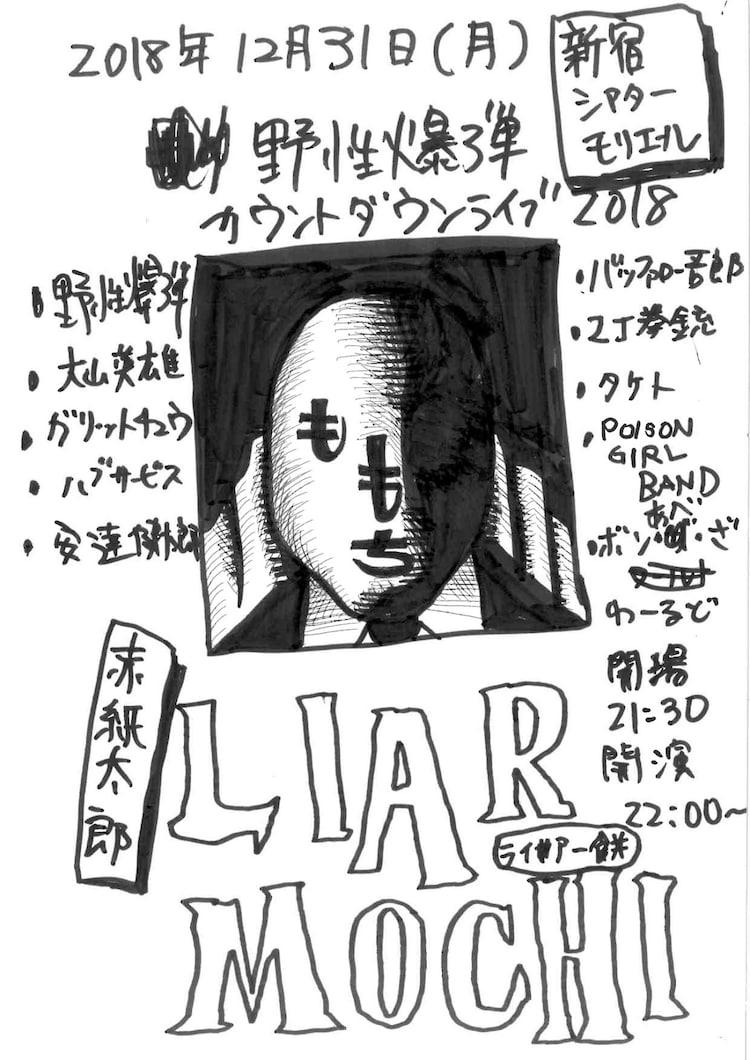 「野性爆弾カウントダウンライブ2018 赤紙太郎~LIAR MOCHI~」