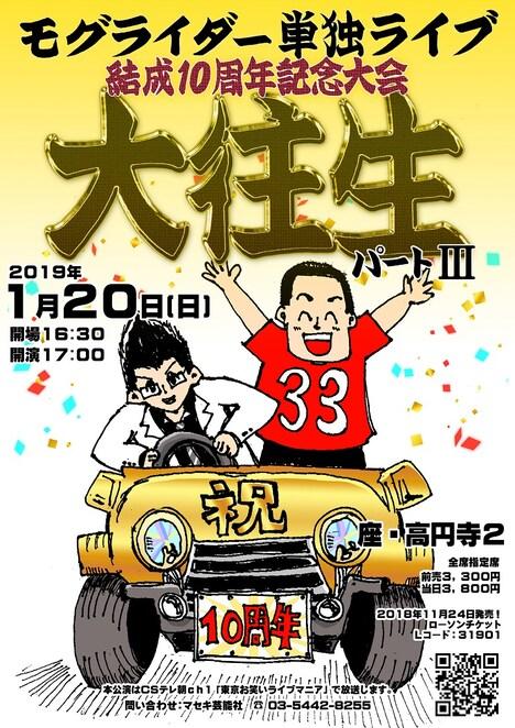 「大往生 パートIII~結成10周年記念大会~」フライヤー