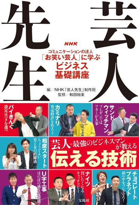 「NHK 芸人先生 コミュニケーションの達人『お笑い芸人』に学ぶビジネス基礎講座」表紙