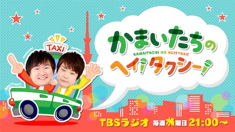 「かまいたちのヘイ!タクシー!」ロゴ