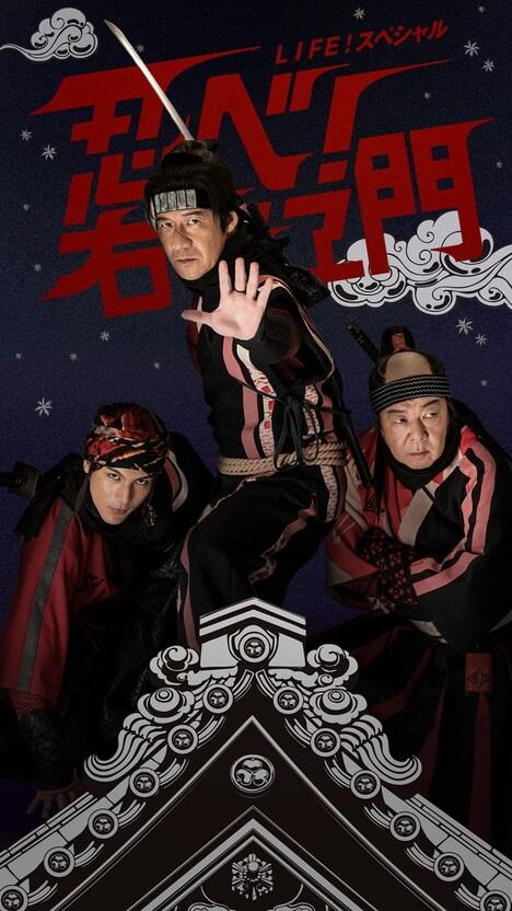 「LIFE!スペシャル 忍べ!右左エ門」のポスタービジュアル忍者バージョン。