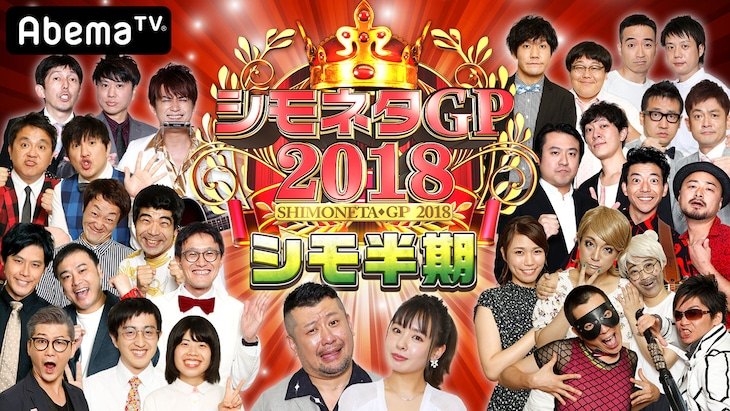 「シモネタGP2018シモ半期 決勝戦」ロゴ (c)AbemaTV