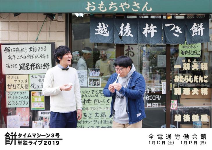 「タイムマシーン3号単独ライブ2019『餅』」イメージ