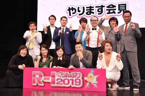 「R-1ぐらんぷり2019」開催発表会見の様子。