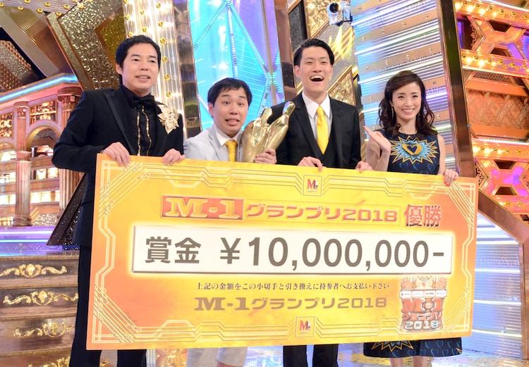 「M-1グランプリ2018」で優勝した霜降り明星と、司会の今田耕司(左)、上戸彩(右)。