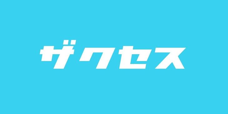 「ザクセス」ロゴ