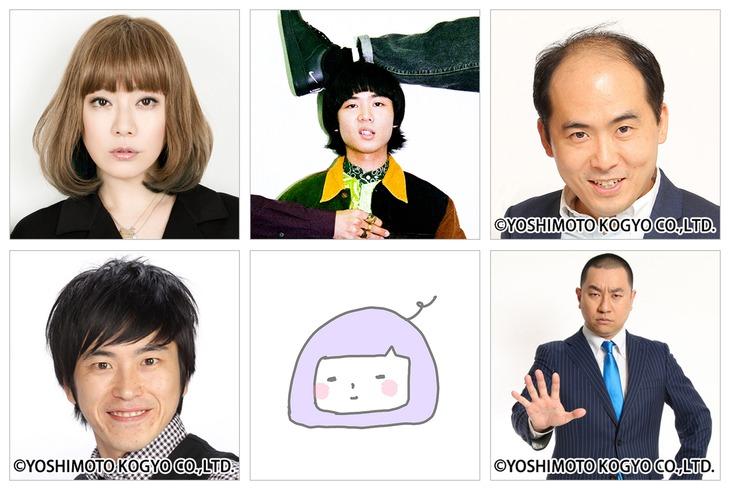 左上ら時計回りに大貫亜美、オカモトレイジ、トレンディエンジェル斎藤、レイザーラモンRG、渡辺ペコ、しずる村上。