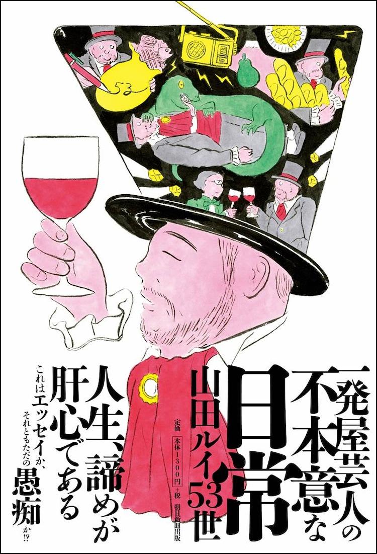 髭男爵・山田ルイ53世著「一発屋芸人の不本意な日常」表紙