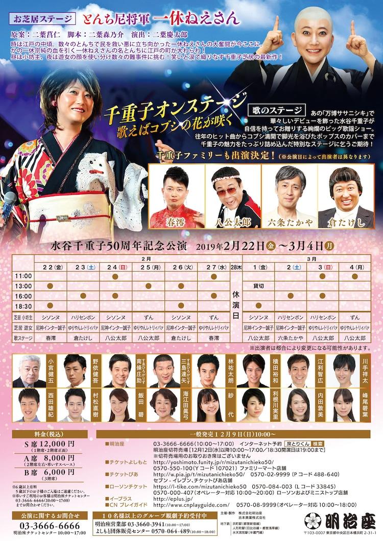 「水谷千重子50周年記念公演」ポスター