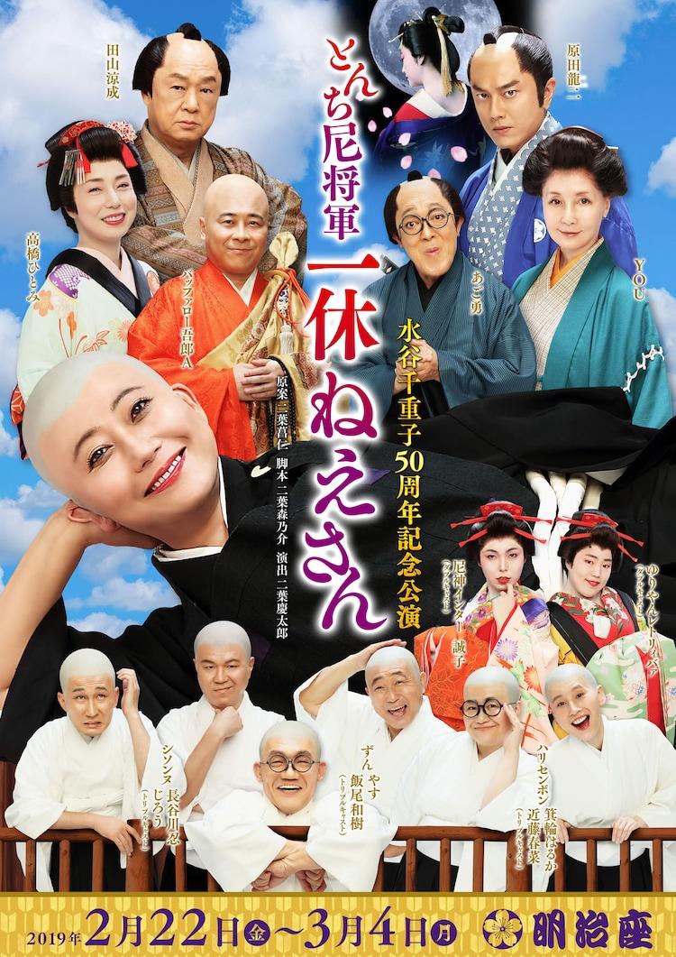 「水谷千重子50周年記念公演『とんち尼将軍 一休ねえさん』」ポスター