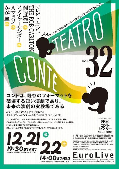 「テアトロコント vol.32」チラシ