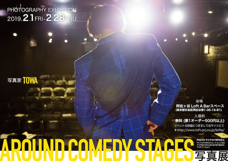 「AROUND COMEDY STAGES 写真展」フライヤー