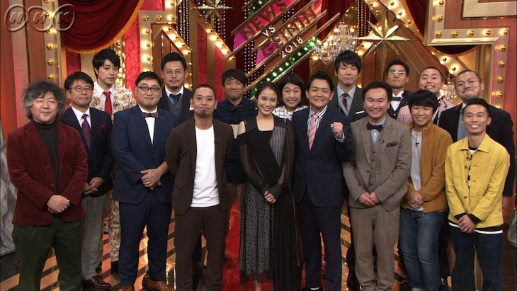「時事ネタ王2018~ニュースVS芸人~」(c)NHK
