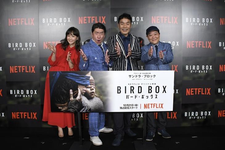 Netflixオリジナル映画「バード・ボックス」の配信開始記念イベントに出演した(左から)藤本美貴、ダチョウ倶楽部。