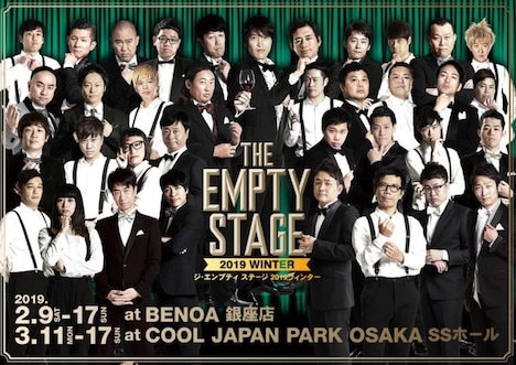 「THE EMPTY STAGE 2019 WINTER」メインビジュアル