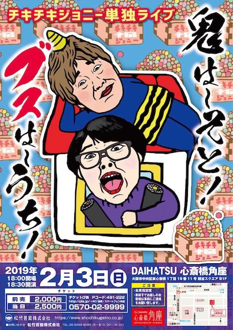 チキチキジョニー単独ライブ「鬼は~そと!ブスは~うち!」チラシ