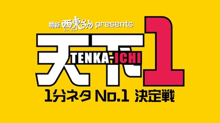 「前略、西東さんpresents 天下1 ~1分ネタNo.1定戦~」ロゴ (c)中京テレビ