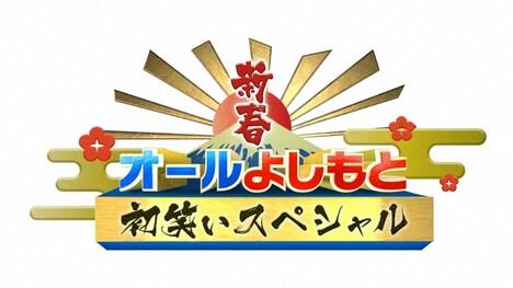 「新春!オールよしもと初笑いスペシャル」ロゴ (c)ABC